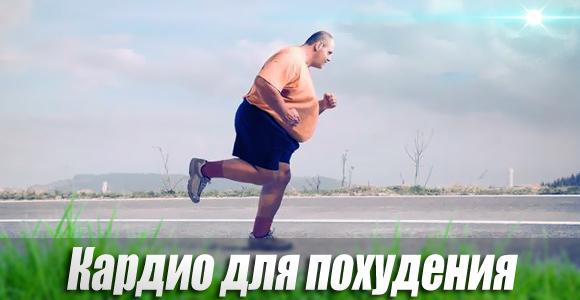 Кардио тренировка: какие это упражнения, польза и виды кардионагрузок